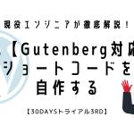 10. WordPressでショートコードを自作する【Gutenberg対応】