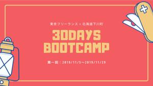 【コスパ最強】短期集中型プログラミング合宿『30DAYSブートキャンプ』を開催します!