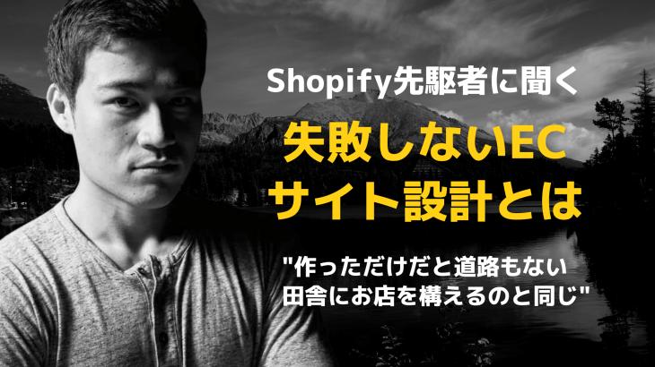 ネットショップは作って終わりじゃ成功しない!Shopify×広告運用の取り組み方とは?