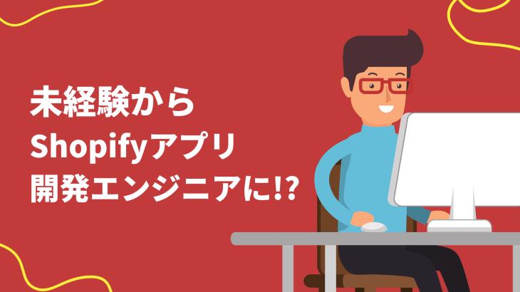 未経験からデイトラを受講しShopifyアプリを開発するエンジニアに!?転職に必要なスキルや内定に必要な術を全部聞いてきた!