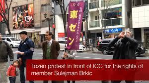 tozen vs. icc