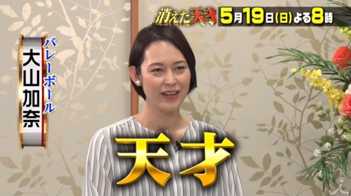 大山加奈が敵わなかった妹の現在と若くしてバレーを辞めた理由は?『消えた天才』