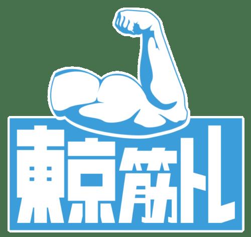 東京筋トレ