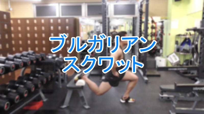 ブルガリアンスクワットで大腿四頭筋と大臀筋を鍛える