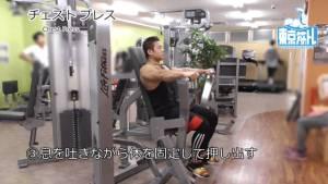 チェストプレスで大胸筋と上腕三頭筋を鍛えるやり方とフォーム