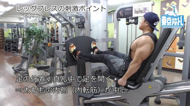 レッグプレスで大腿四頭筋を鍛えるやり方とフォーム