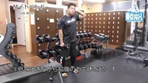 サイドベンド(サイドベント)で腹斜筋に効果を出すやり方とフォーム