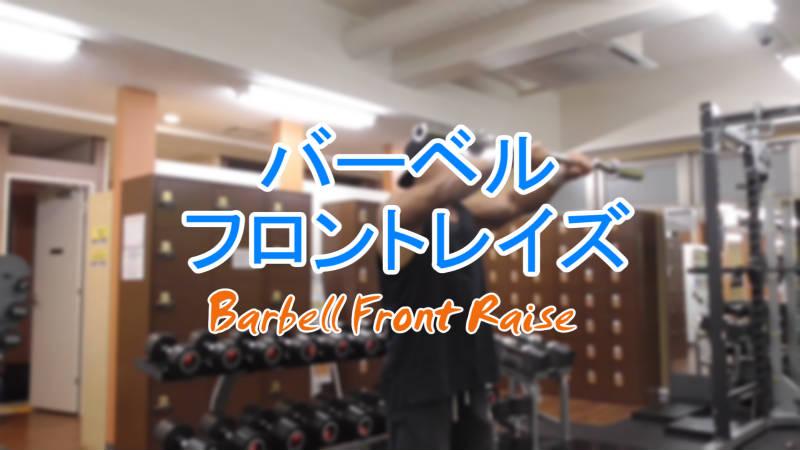 バーベルフロントレイズ(Barbell Front Raise)のやり方とフォーム