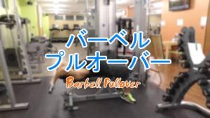 バーベルプルオーバー(Barbell Pullover)のやり方と基本フォーム