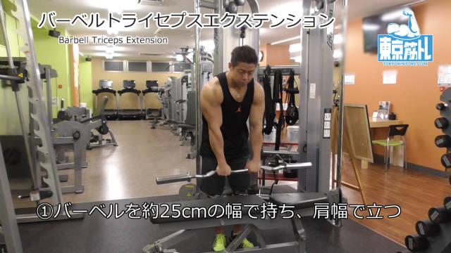 バーベルトライセプスエクステンション(Barbell Triceps Extension)のやり方と基本フォーム