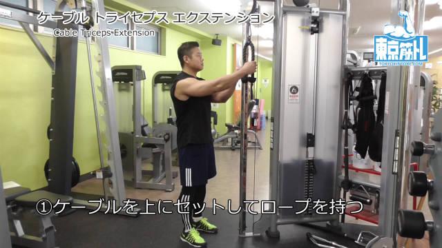 ケーブルトライセプスエクステンション(Cable Triceps Extension)のやり方とフォーム