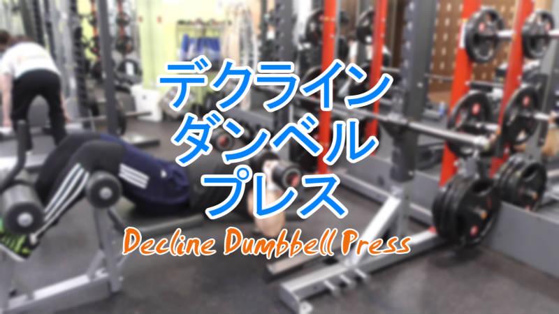 デクラインダンベルプレス(Decline Dumbbell Press)のやり方とフォーム