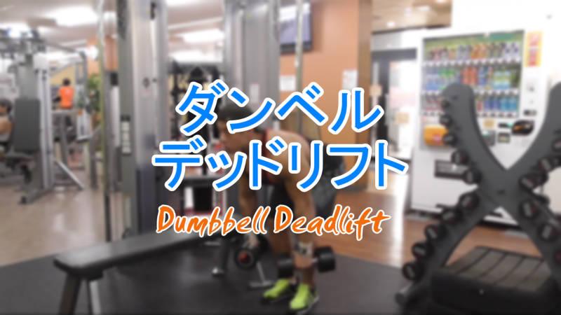 ダンベルデッドリフト(Dumbbell Deadlift)のやり方とフォーム