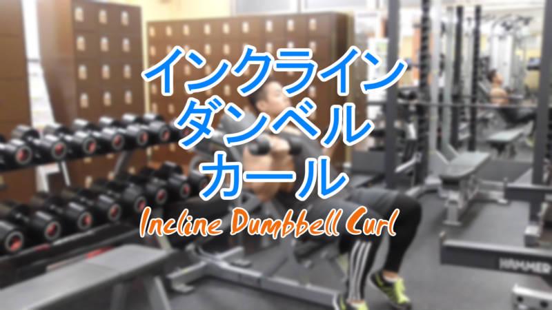 インクラインダンベルカール(Incline Dumbbell Curl)のやり方とフォーム