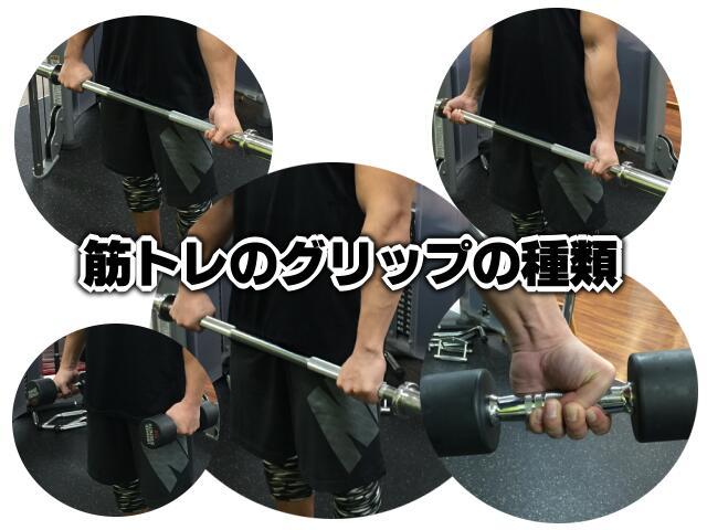 筋トレのグリップ・握り方の種類