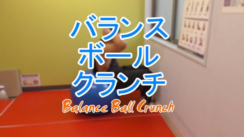 バランスボールクランチ(Balance Ball Crunch)のやり方とフォーム