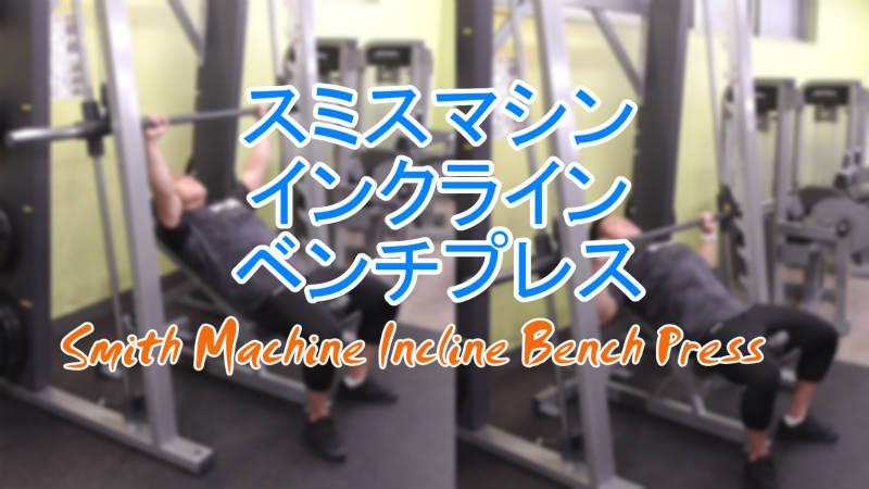 スミスマシンインクラインベンチプレス(Smith Machine Incline Bench Press)のやり方とフォーム