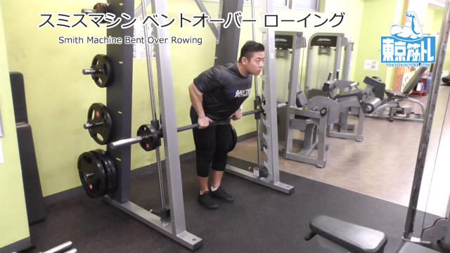 スミスマシンベントオーバーローイング(Smith Machine Bent Over Rowing)のやり方とフォーム