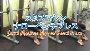 スミスマシンナローベンチプレス(Smith Machine Narrow Bench Press)のやり方とフォーム