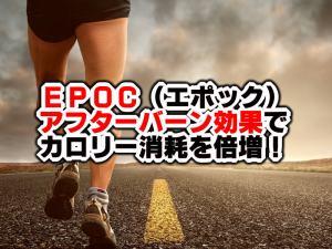 EPOC(エポック)・アフターバーン効果で有酸素運動後に体脂肪燃焼!