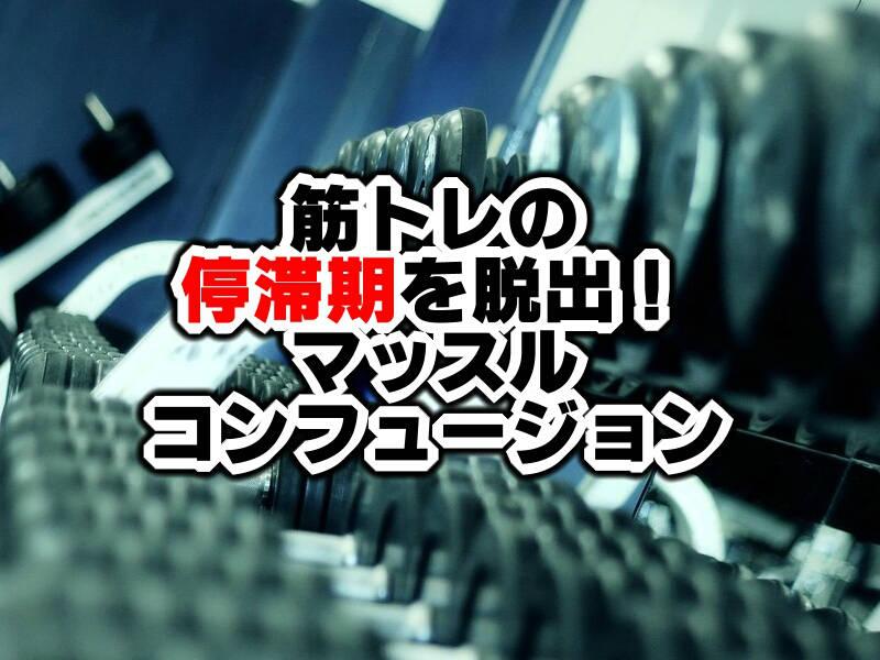 筋トレの停滞期を脱出するマッスルコンフュージョン(筋幻惑法)とは