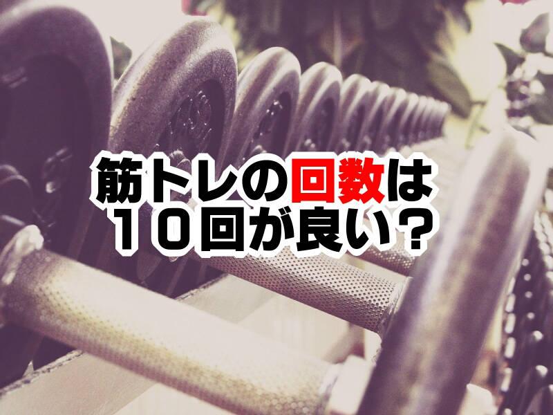 筋トレの回数は10回が良いの?おすすめされる理由や効果とは