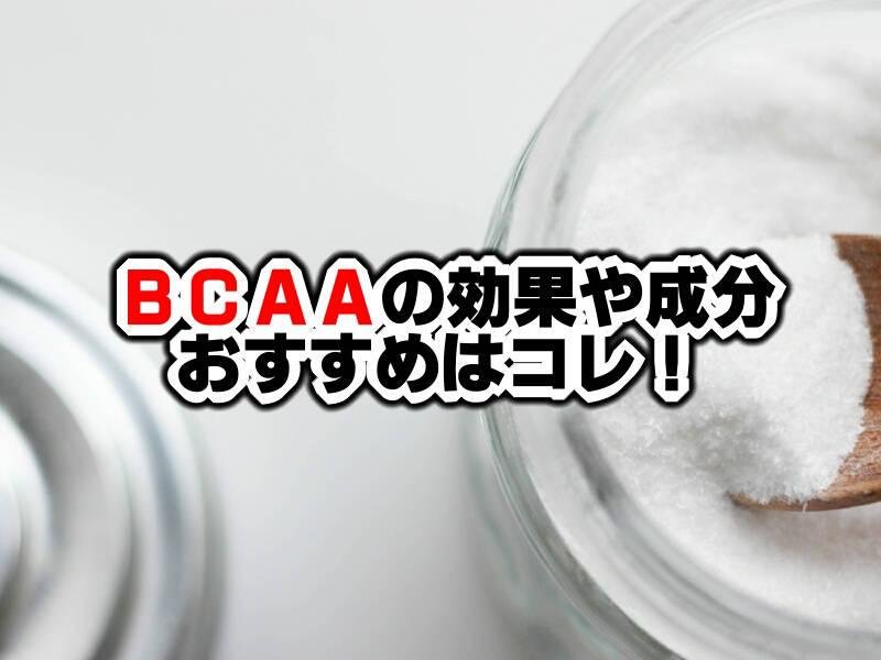 BCAAの効果や飲むタイミングとは?オススメランキングや飲み方を紹介