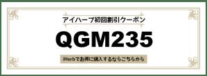 iHerb(アイハーブ)の割引クーポンコードはQGM235