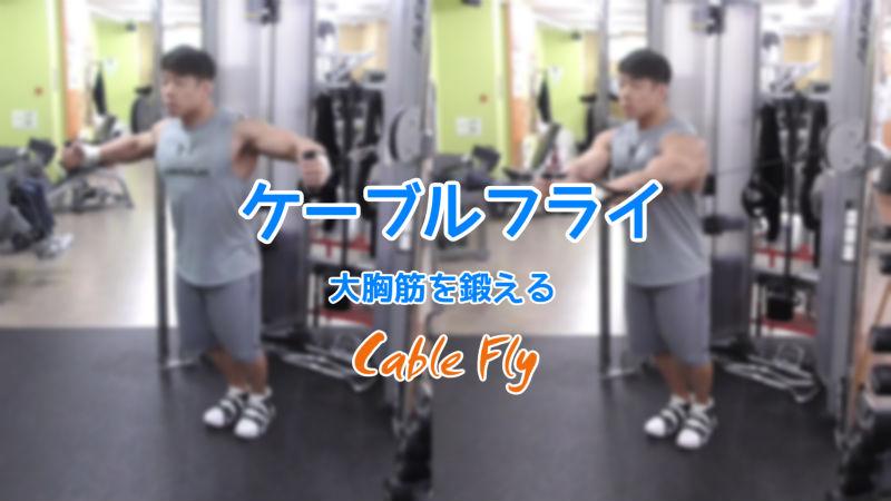 ケーブルフライ(筋トレ)のやり方とフォーム!低重量高回数がポイント