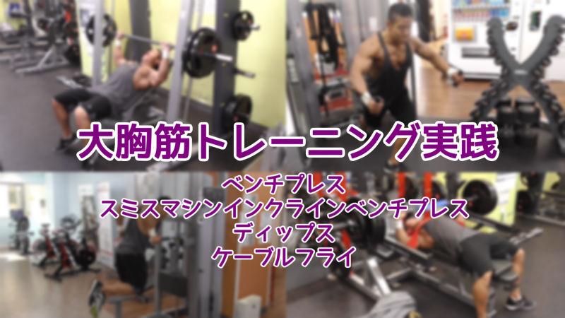 大胸筋のメニュー例!実践動画でトレーニングの順番や回数も参考に!