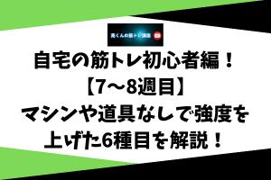 自宅の筋トレ初心者編!【7~8週目】マシンや道具なしで強度を上げた6種目を解説!