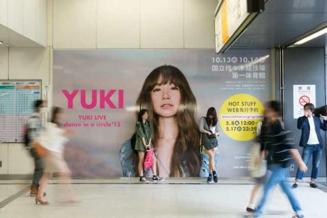 YUKI渋谷駅-1