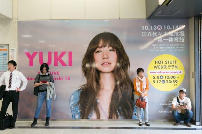 YUKI渋谷駅-3