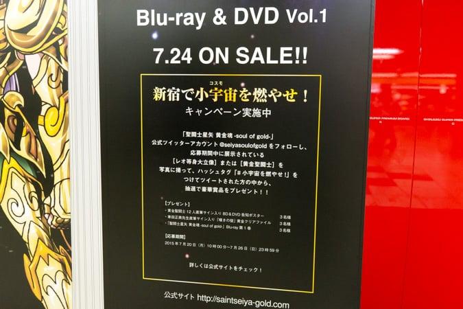 聖闘士星矢新宿駅-10