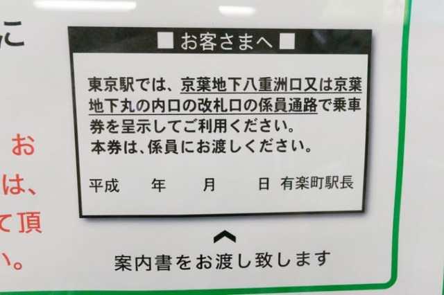 京葉線東京駅-2