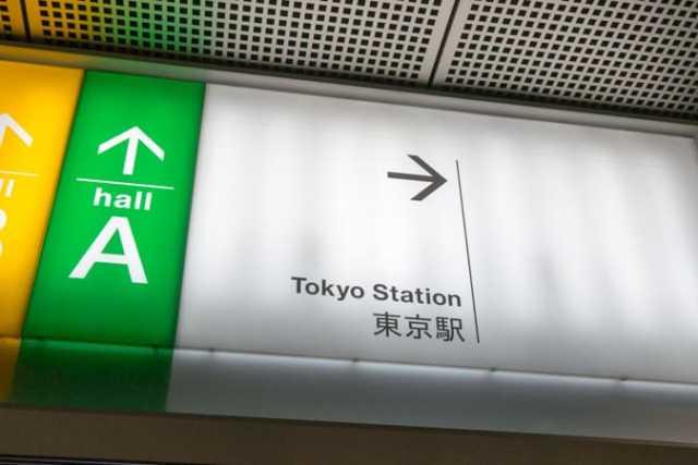 京葉線東京駅-20