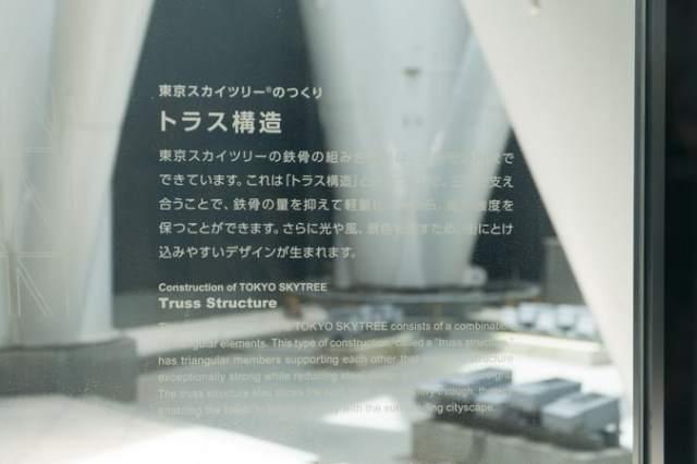 スカイツリー構造-5
