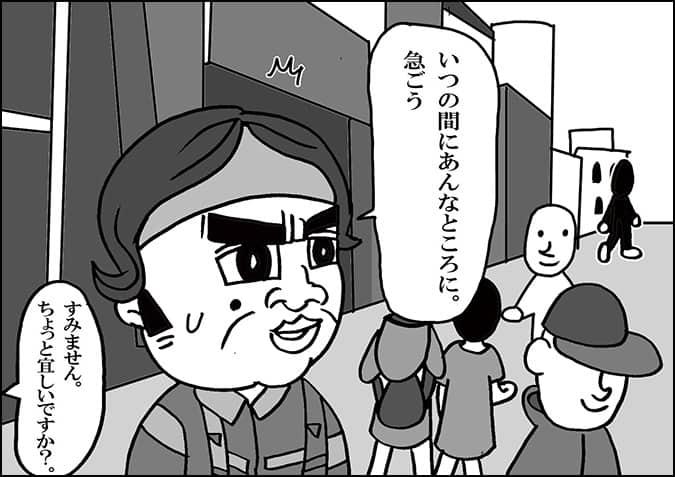 尾行中第3話10