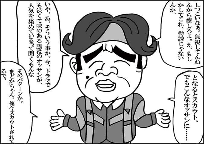 尾行中第3話11