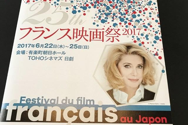 フランス映画祭ヘッダー