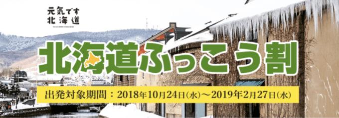日本旅行 / 北海道ふっこう割(10/24 14時〜)