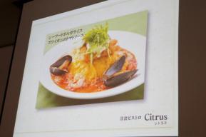シーフードボルガライスズワイガニのトマトソース/洋食ビストロ Citrus