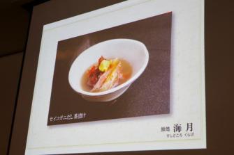 セイコガニだし茶漬け/鮨処 海月