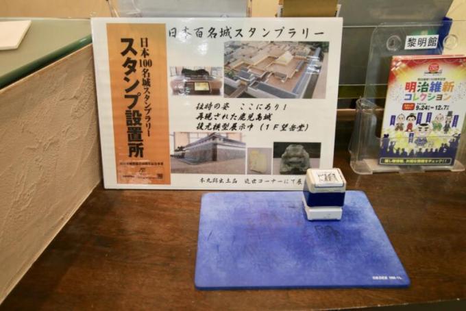 鹿児島城(鶴丸城)「日本100名城に行こう」スタンプの設置場所