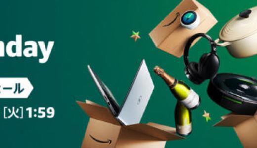 アンカー製品も安い!Amazonサイバーマンデー2018が12/7からスタート!最大10%のポイントアップキャンペーンも