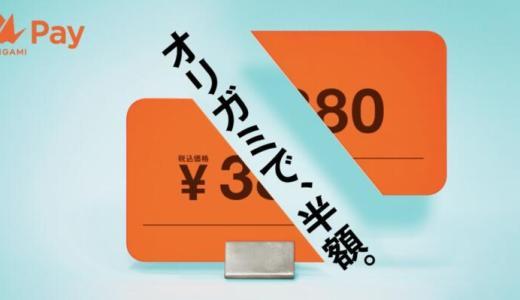 Origami payで吉野家牛丼が半額!年明け第2弾は「DEAN & DELUCA」「ケンタッキー」も