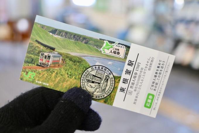 日本最東端駅「東根室」駅のご当地入場券(170円)