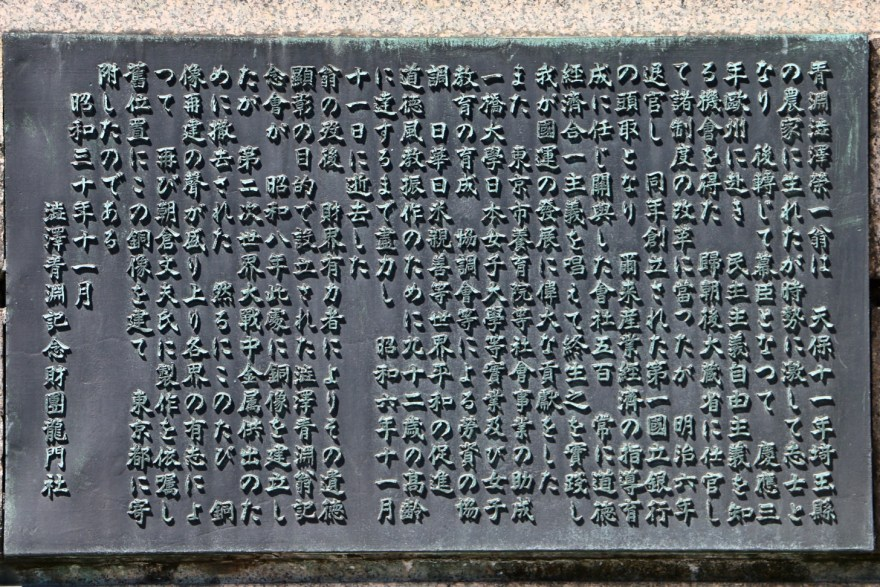 渋沢栄一像銘板