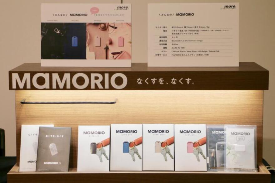 新「MAMORIO」が5/31に発売!