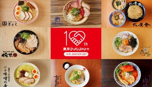 東京ラーメンストリートで10周年特別メニューが提供開始!店主たちの想いとは?